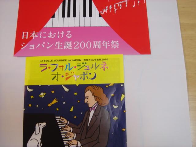 ショパン生誕200.JPG