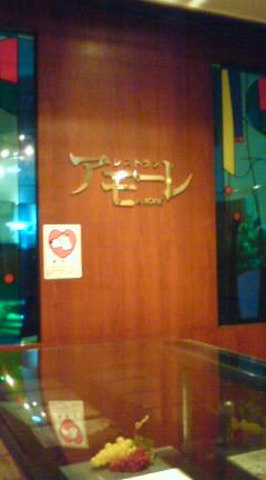 アモーレ入口.jpg