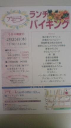 アモーレ最終バイキング.jpg